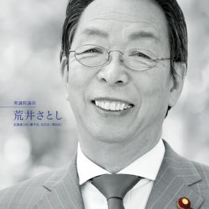 冊子『Politician』