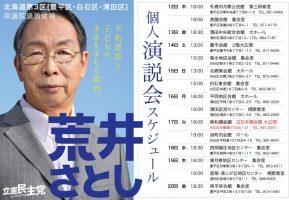 [ご案内] 個人演説会・枝野代表による応援演説