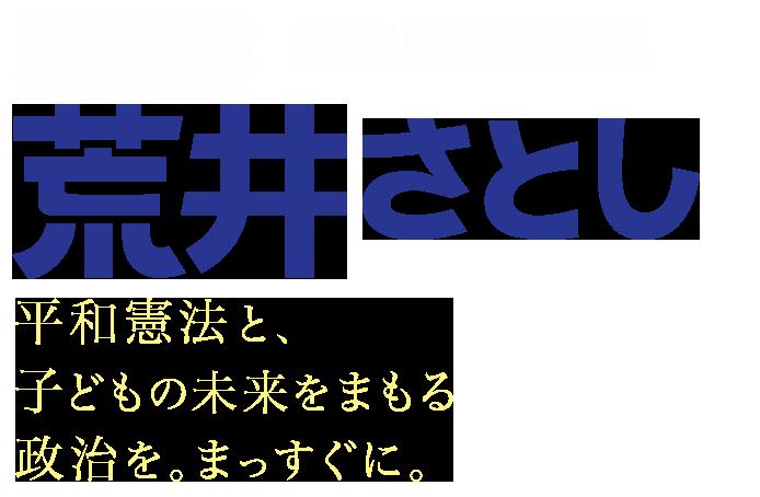 荒井さとし・北海道3区の立憲民主党公認・衆議院議員候補