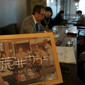 2018.04.14. 荒井カフェ